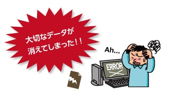 クラウドなら安心!万が一の災害や故障からデータを守る!