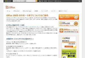 Office2003もサポート終了。どんな危険が待っている?