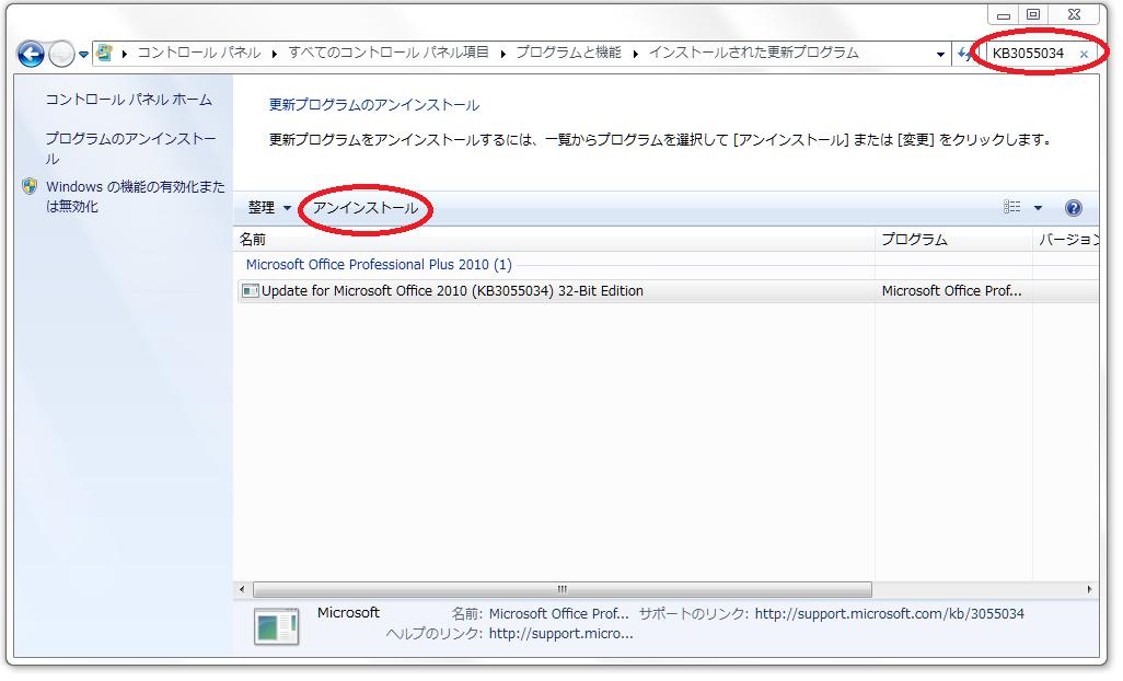 Office 2010に関する更新プログラムをアンインストール