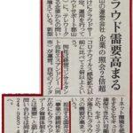 クラウドサポート郡山が福島民友新聞に掲載されました